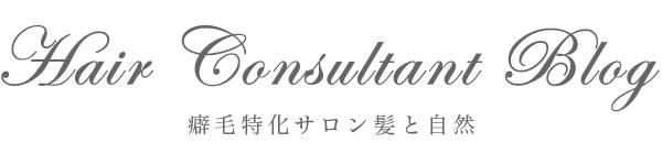 東京のくせ毛・縮毛矯正専門美容師ブログ